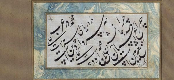 Kalligraphie auf Stoff, mit Abri (Marmor) Papier, © Staatlichen Museen zu Berlin, Museum für Islamische Kunst / Haschmat Hossaini